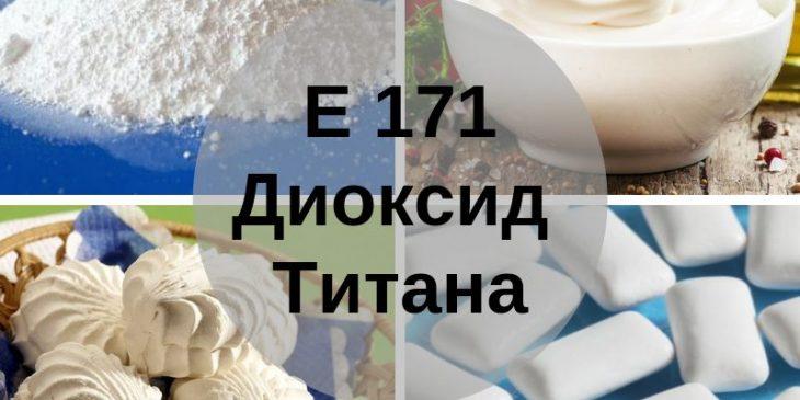 Пищевая добавка Е171, новости про еду
