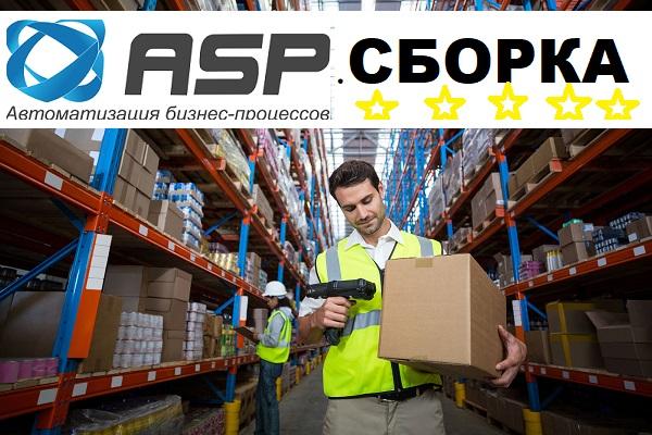асп сборка,склад, работа склада, интеграция, интеграция склада, маркировка, честный знак, гис меркурий, новости бизнеса, асп