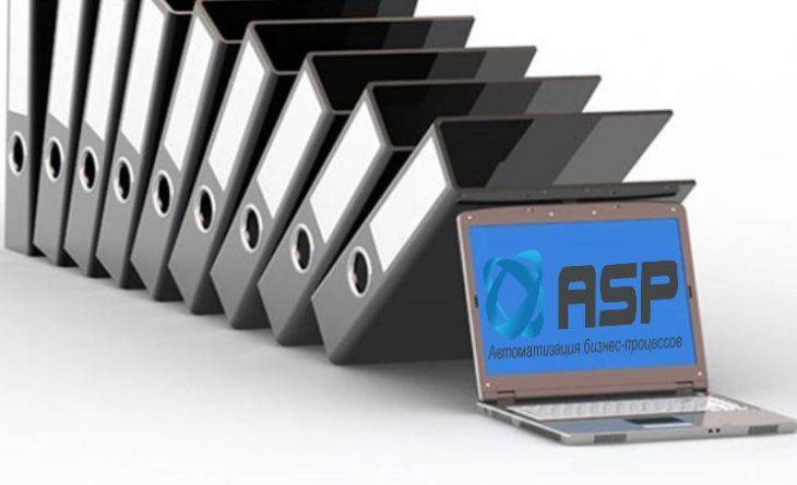АСП, Финансовый архив, бизнес, Directum. автоматизация,